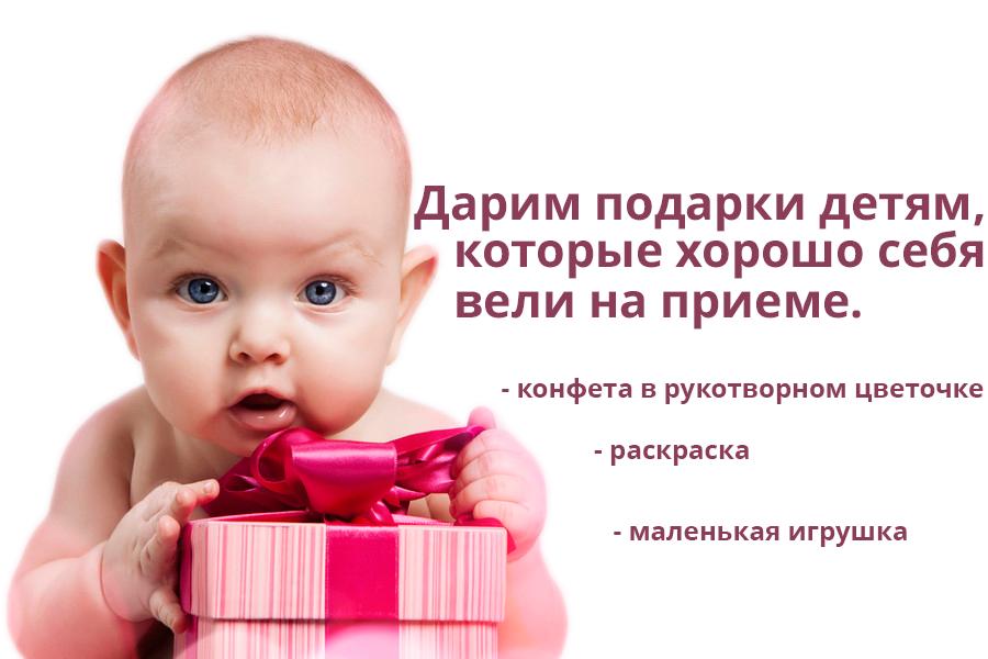 Дарим подарки детям, которые хорошо себя вели на приёме