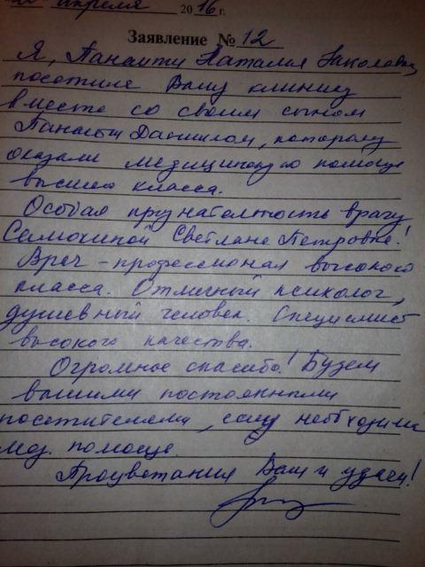 Панаити Наталья Николаевна