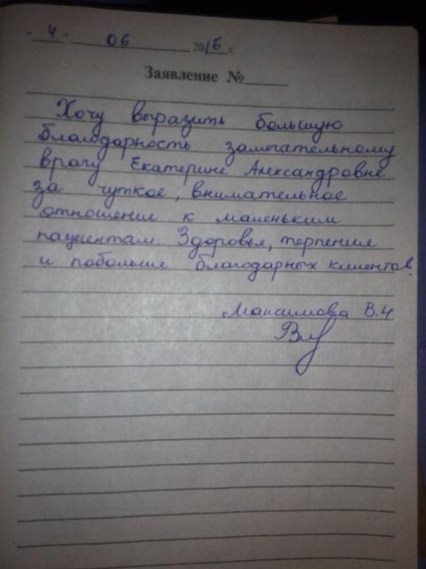 Максимова В. И