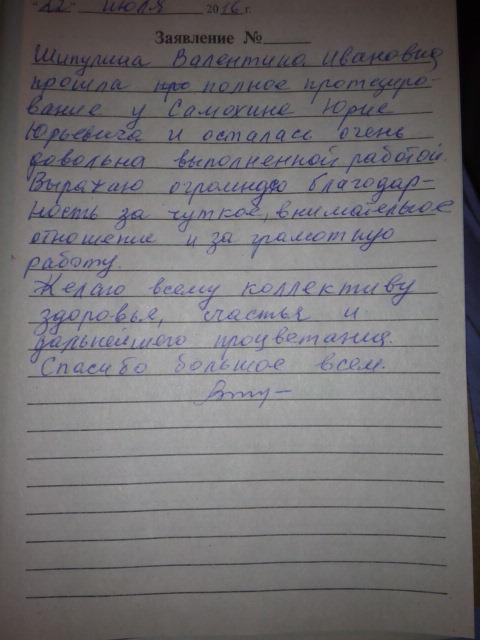 Шипулина Валентина Ивановна