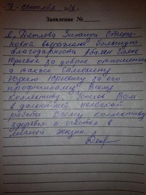 Дятлова Зинаида Степановна