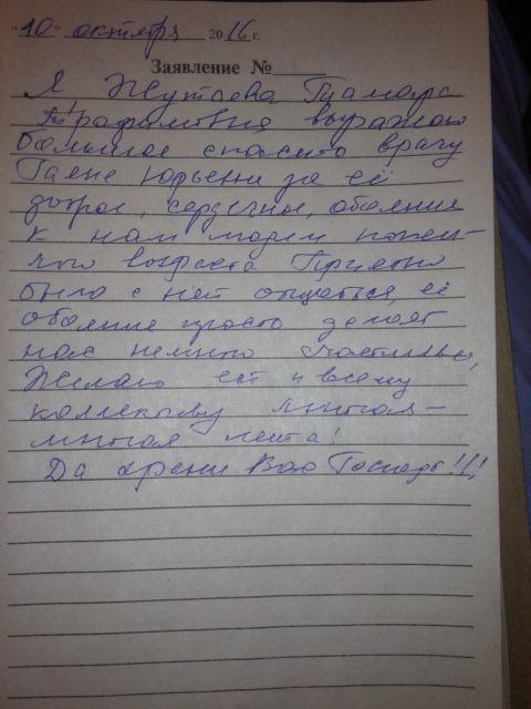 Жутаева Тамара Трофимовна