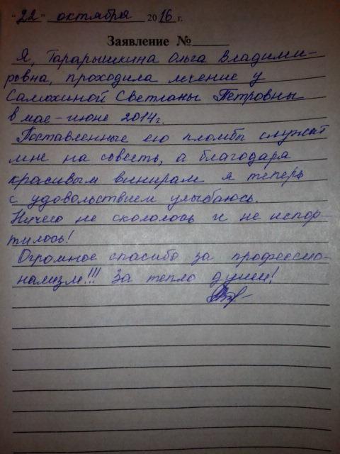 Тарарышкина Ольга Владимировна